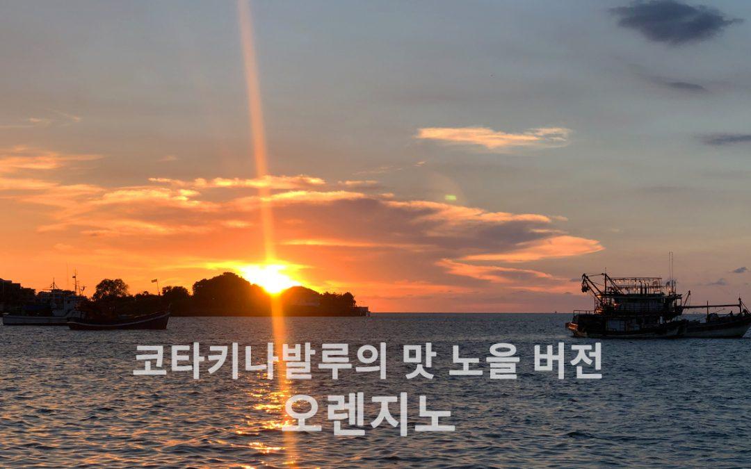 개러지밴드 음원 발매 – 오렌지노 '코타키나발루의 맛' 2019. 9. 5.