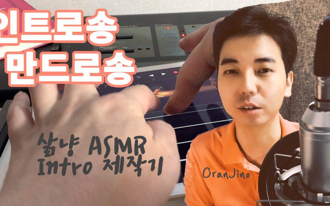 배경음악 제작기 | 오렌지노의 인트로송 만드로송 #1 삵냥 ASMR