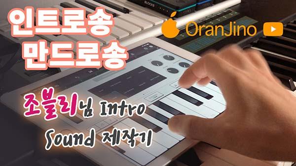 배경음악 제작기 | 오렌지노의 인트로송 만드로송 #3 조블리