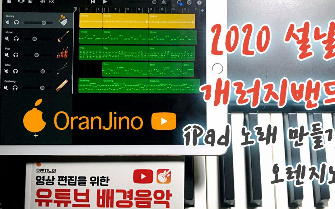 설날 노래 개러지밴드 커버 2020 | 오렌지노 iPad GarageBand Music